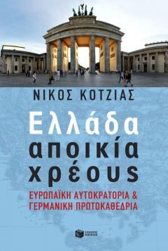 kotzias_biblio-240x357
