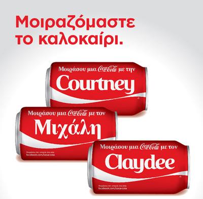moirazomaste_cocacola