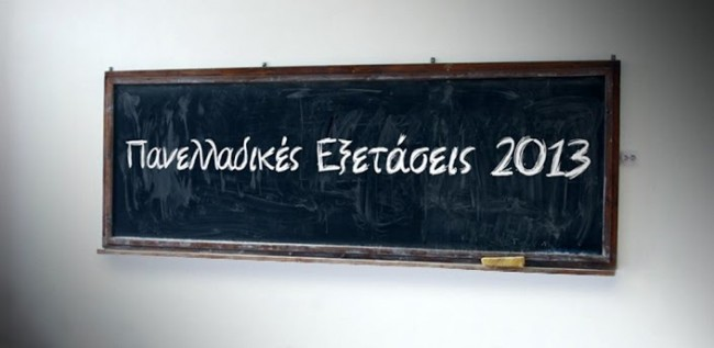 panelladikes2013