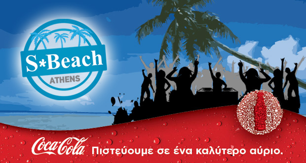 sbeach_cocacola_party_copy