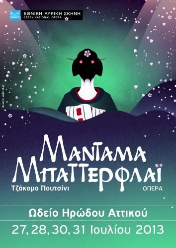 Σχέδιο-αφίσας-Μαντάμα-Μπαττερφλάι-354x500