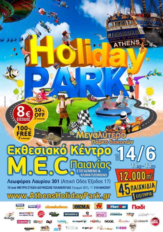 ATHENS-HOLIDAY-PARK_50x70afisa_FINAL lowv