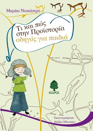PROISTORIA COVER