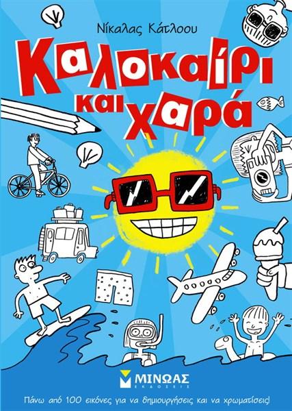 KALOKAIRI_KAI_XARA