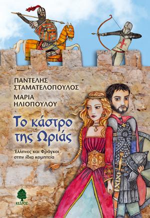 STAMATELOPOULOS_TO_KASTRO_THS_ORIAS
