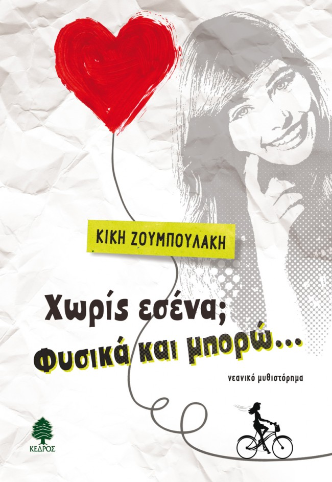 ZOUBOULAKH_XORIS_ESENA_FYSIKA