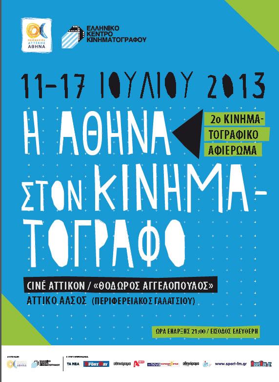cine_attikon_aggelopoulos1