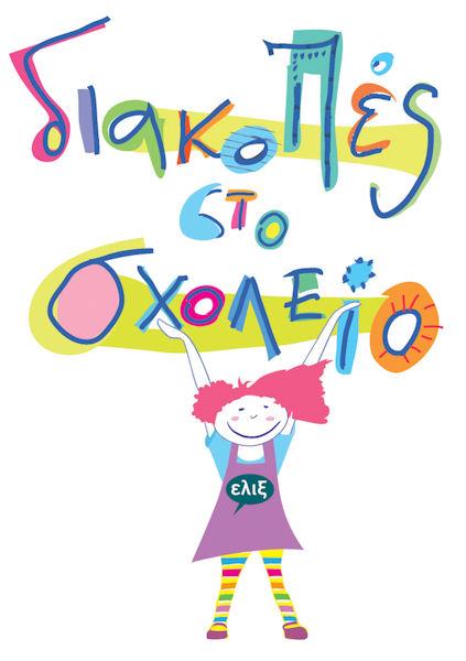 diakopes sto sxoleio by elix small