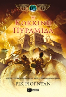 8740 Red pyramid  BOOK 1.indd