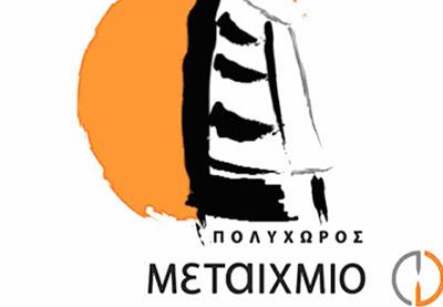 metaixmio2