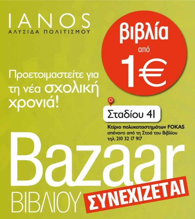 Ianos_bazaar