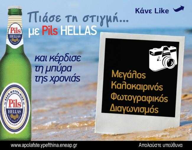 Pils HELLAS_+ε+_+¦+υ+¬+¬_Γ +ο_Κ_Ε+¬+¦_Β+-_Η+¦+¦_Ν_Γ +Φ+¦+-+¦_Κ+_+¦_Δ+-_Ν_Γ