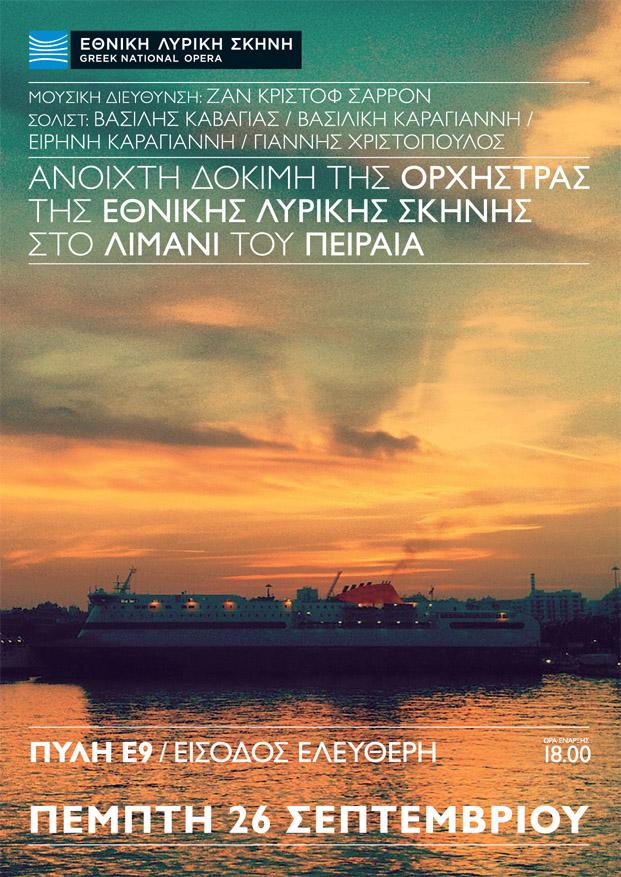 Ανοιχτή Δοκιμή της Ορχήστρας της ΕΛΣ στο Λιμάνι του Πειραιά-2
