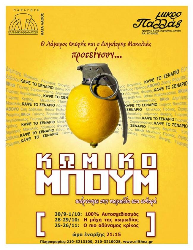 Αφίσα Κωμικό Μπούμ