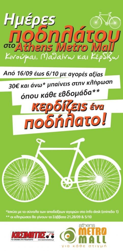 Ημέρες Ποδηλάτου στο Athens Metro Mall