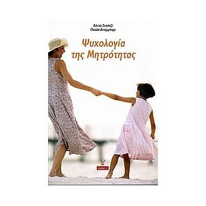 Ψυχολογία-της-μητρότητας