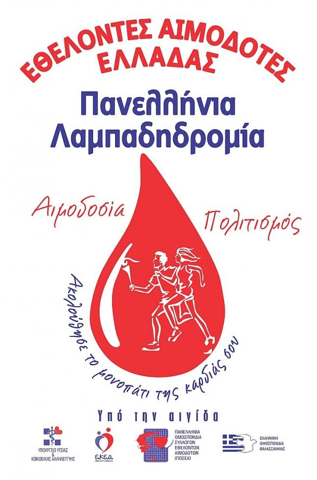 11η-Λαμπαδηδρομία-των-Εθελοντών-Αιμοδοτών-Ελλάδας-socialpolicy.gr_