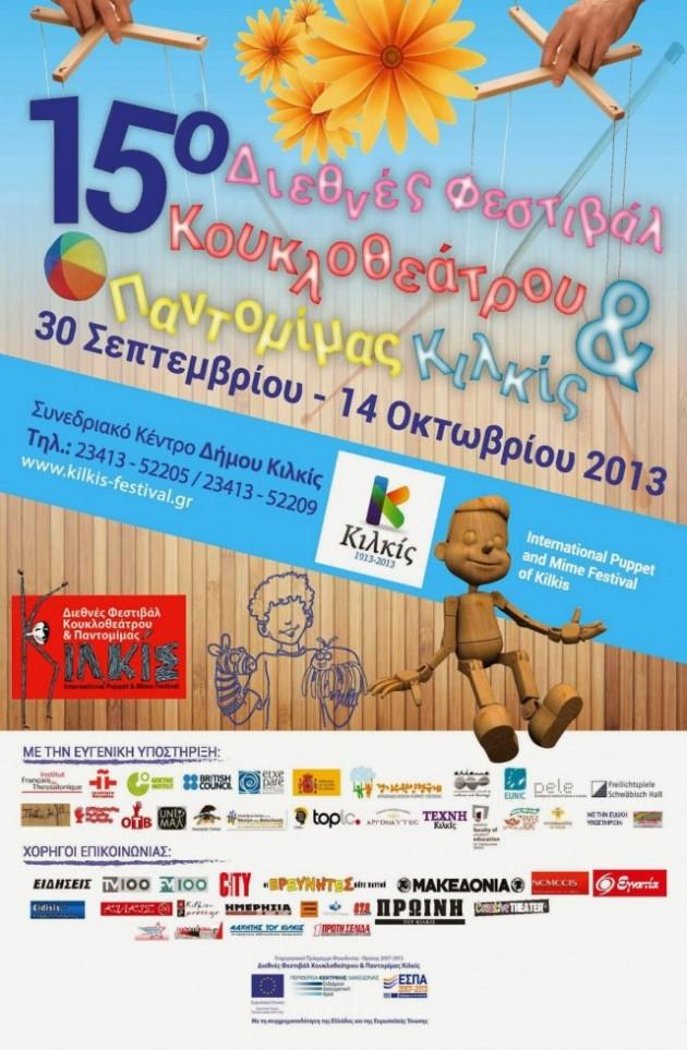 Afisa_15_Festival