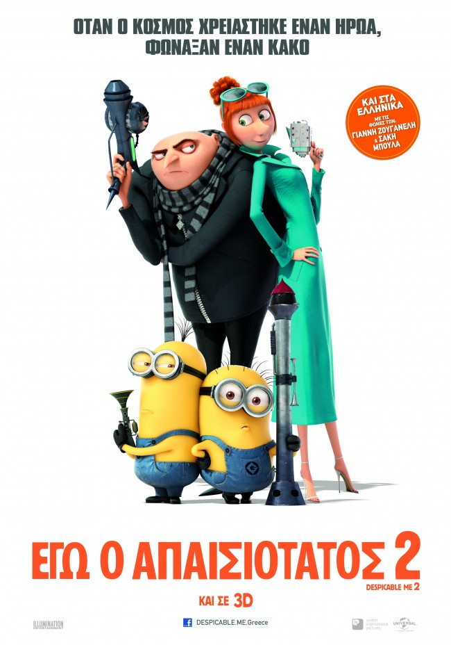 DESPICABLE ME 2_1 Sheet_GR bubble