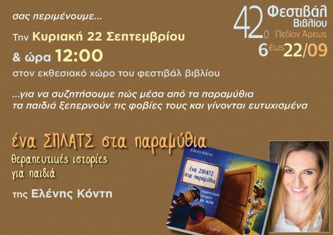EVENT-FOR-FB_Eleni-Konti