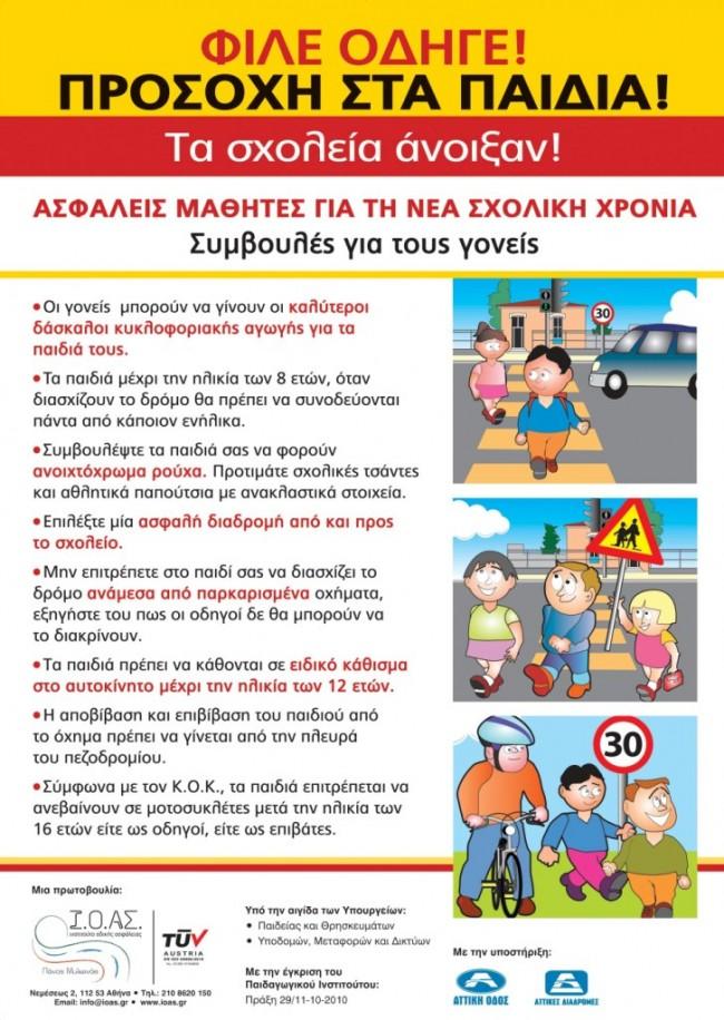 IOAS_AFISA SXOLEIA ANOIXAN LR_1