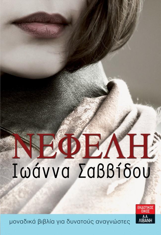 NefeliEx