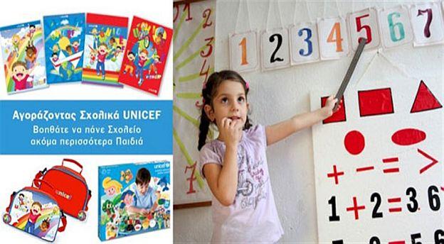bazaar-UNICEF