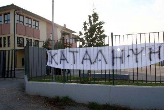 katalipsi_sxoleio1