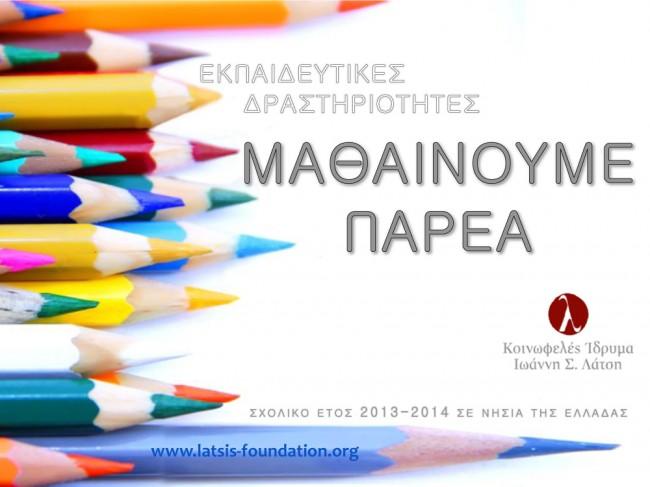 mathainoume-parea-banner-2013