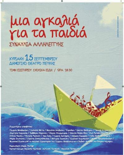 sinaulia-allileggyhs-poster