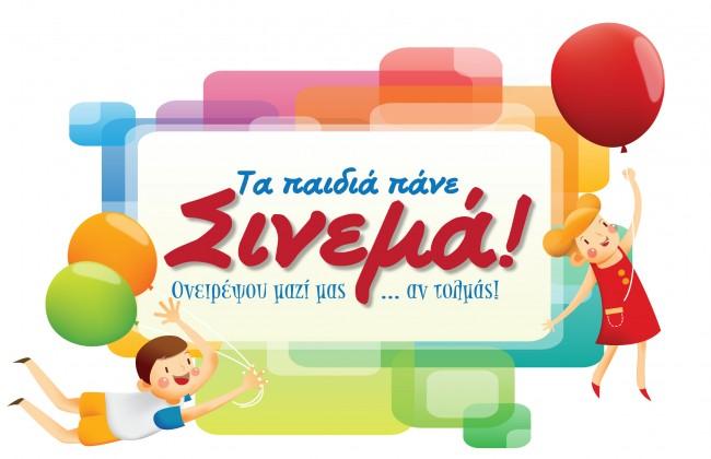 ta paidia pane cinema 2013 logo