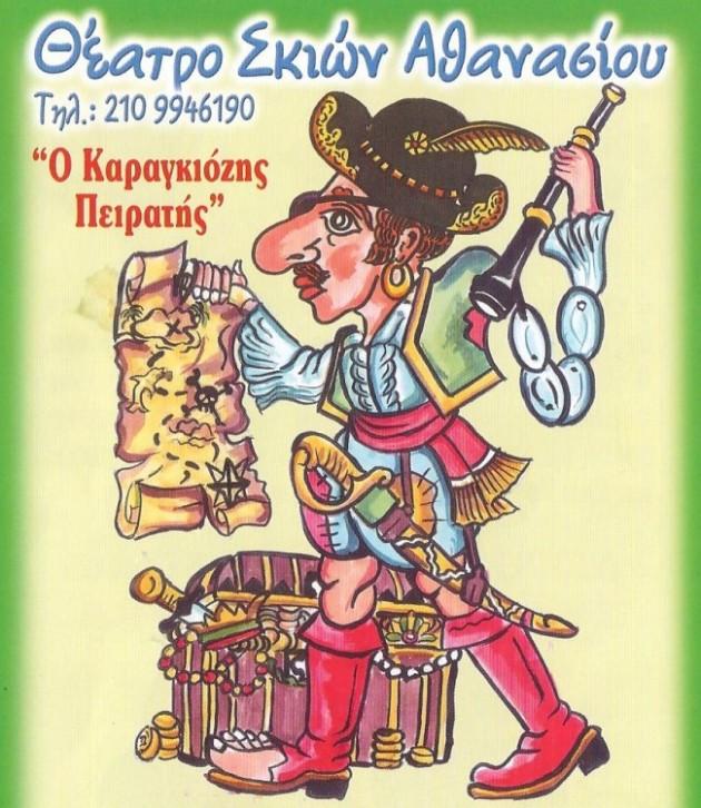 ΚΑΡΑΓΚΙΟΖΗΣ-1-630x726