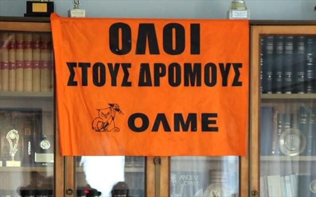 ΟLME (1)
