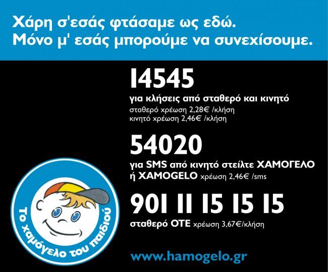 ΣΤΑΤΙΚΟ-300x250
