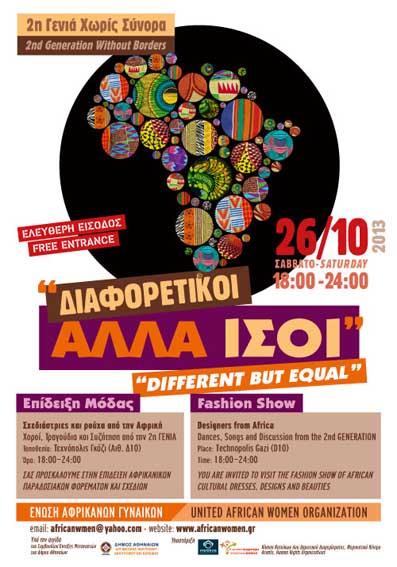 AFRICAN-WOMEN-fashion-poster-OCT-2013-Final
