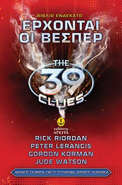 THE39CLUESBOOK250
