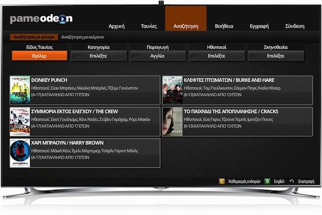 Tainies_apo_Odeon_se_Samsung_Smart_TV_Photo_1