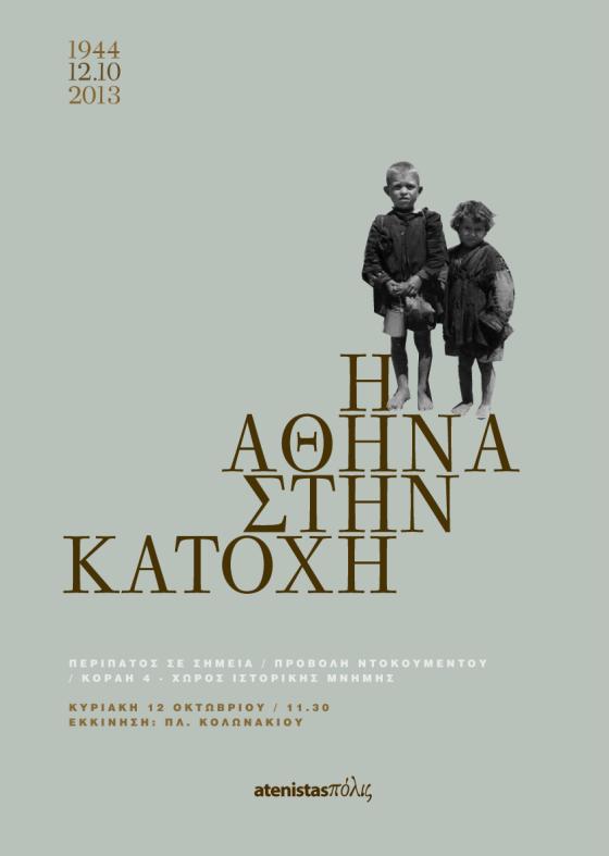 athinakatoxi