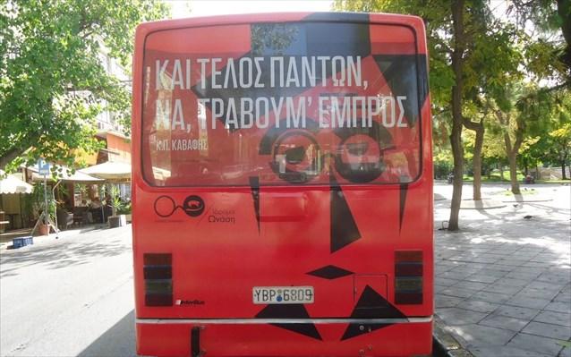 i-athina-gemizei-stixous-k-p-kabafi