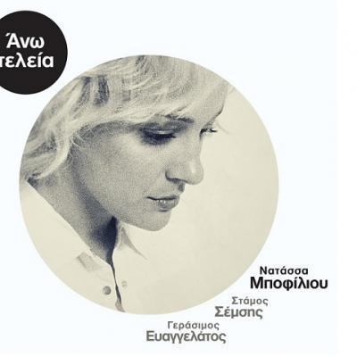 natassa-mpofiliou-ano-teleia-remix-athensbars
