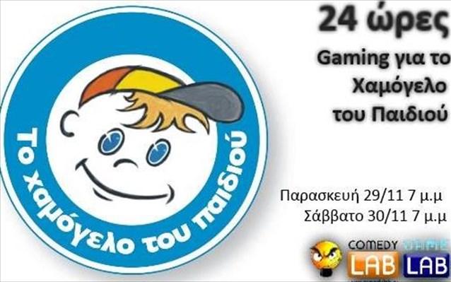 24oros-marathonios-gaming-xamogelo-paidiou