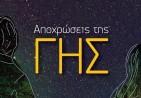 apochrosis_tis_gis