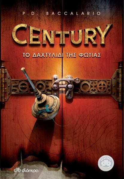 century_to_dahtilidi_tis_fotias