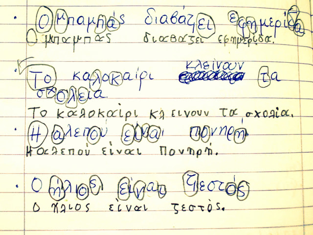 xwrotaksikh topotheatisi grammata-dyslexia 2