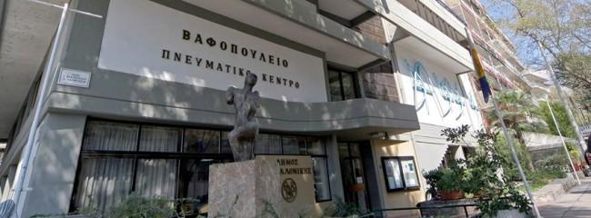 ΒΑΦΟΠΟΥΛΕΙΟ-ΠΝΕΥΜΑΤΙΚΟ-ΚΕΝΤΡΟ
