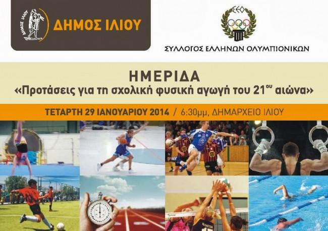 00 Syllogos Olympionikwn prosklisi WEB-page-001
