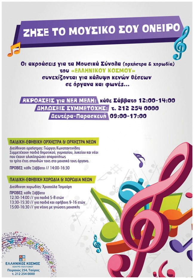 poster_mousika_sinola2014