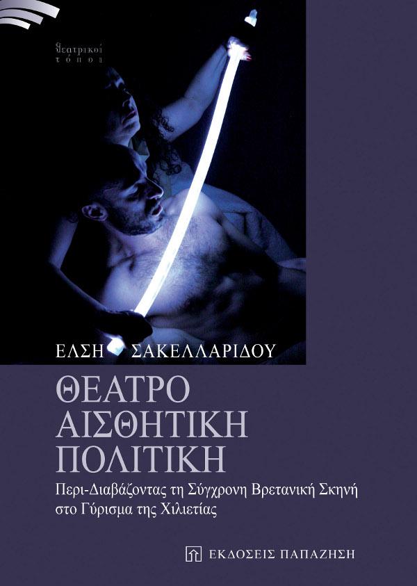 sakeralidou_book_small
