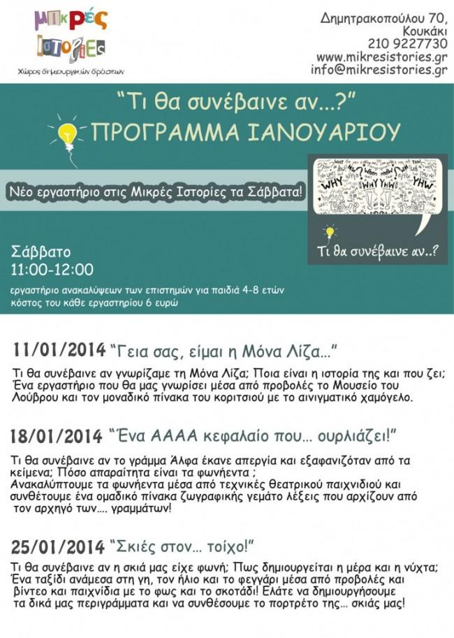 ti_tha_synevaine_anprogramma_ianouariou-729x1024