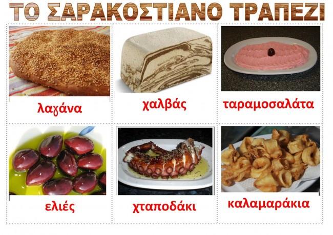 ΣΑΡΑΚΟΣΤΙΑΝΟ ΤΡΑΠΕΖΙ_Σελίδα_2